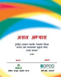 Cover Image of Asal Abhyas Book