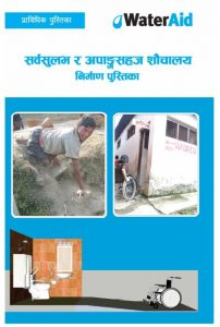 Cover of Disability Friendly toilet handbook