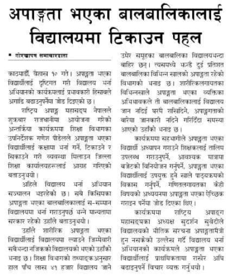 News Cutting Published in Gorkhpatra