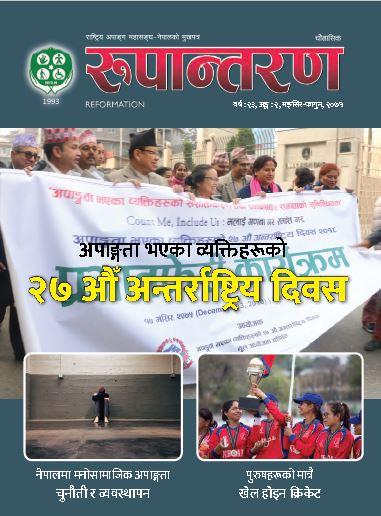 Cover of Rupantaran of Falgun 2075