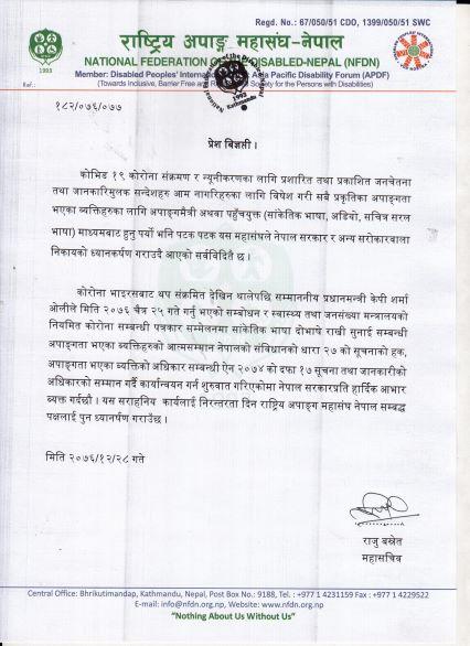 Press Statement file