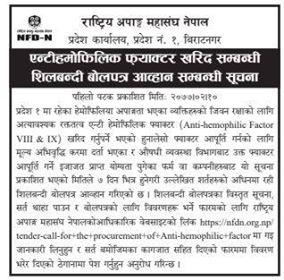 News cutting of quotation published on nagarik dainik