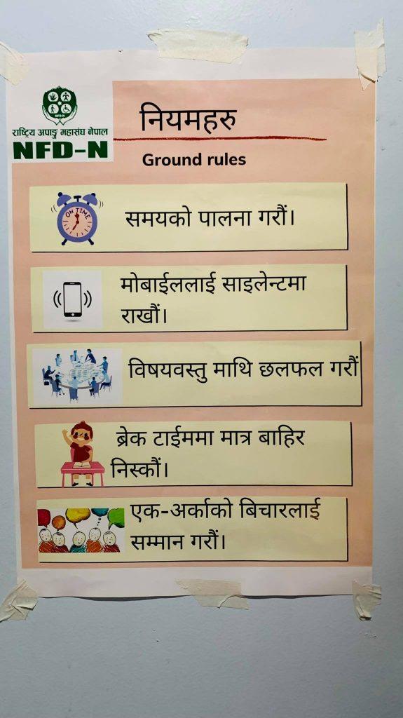 Ground rules for the event! कार्यक्रमका केही नियमहरु -समयको पालना गरौं । मोबाईललाई साईलेन्टमा राखौं ।, एक अर्काको विचारको सम्माम गरौं